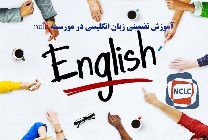 آموزشگاه زبان در غرب تهران